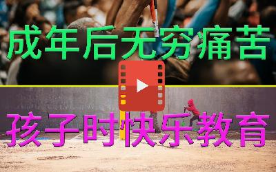 远离快乐教育,努力学习,给孩子一个光明的未来(视频)图片