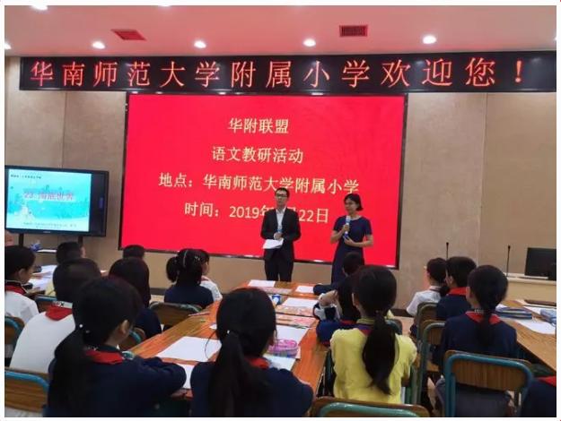 广州华南师范大学附属小学图片