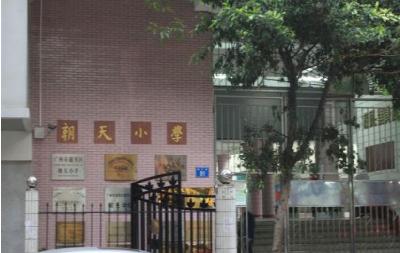 广州朝天小学招生范围图片
