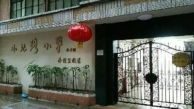 广州小北路小学招生范围图片