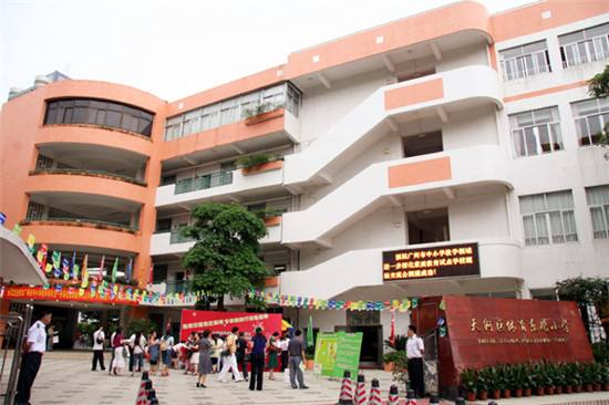 广州体育东路小学图片