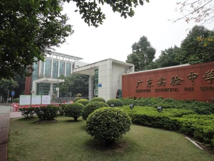 广州广东实验中学(初中部)图片