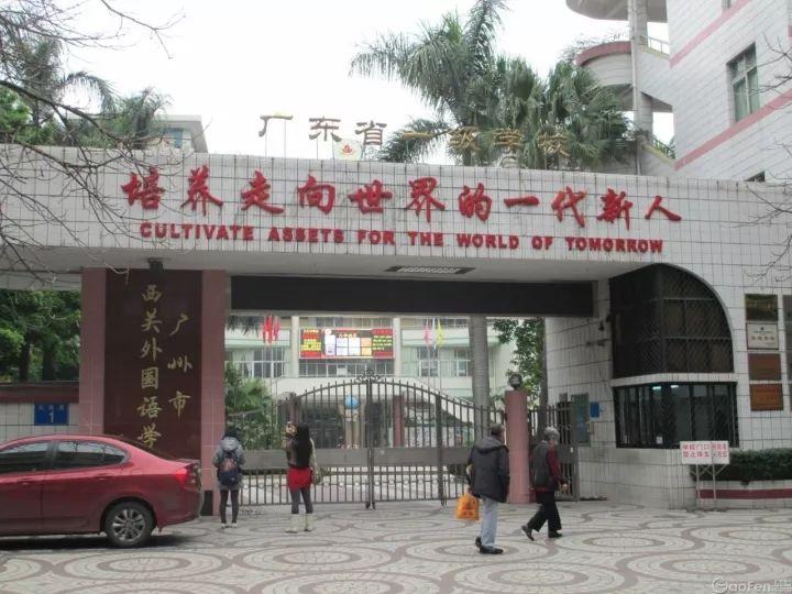 广州西关外国语学校图片