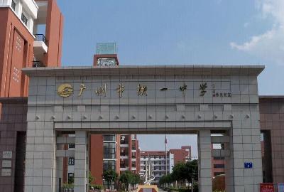 广州铁一中学图片
