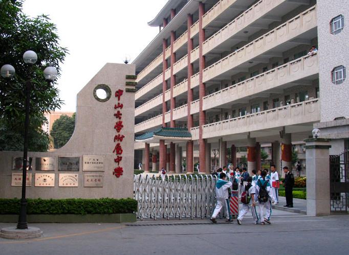 广州中山大学附属中学图片