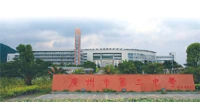 广州第二中学图片