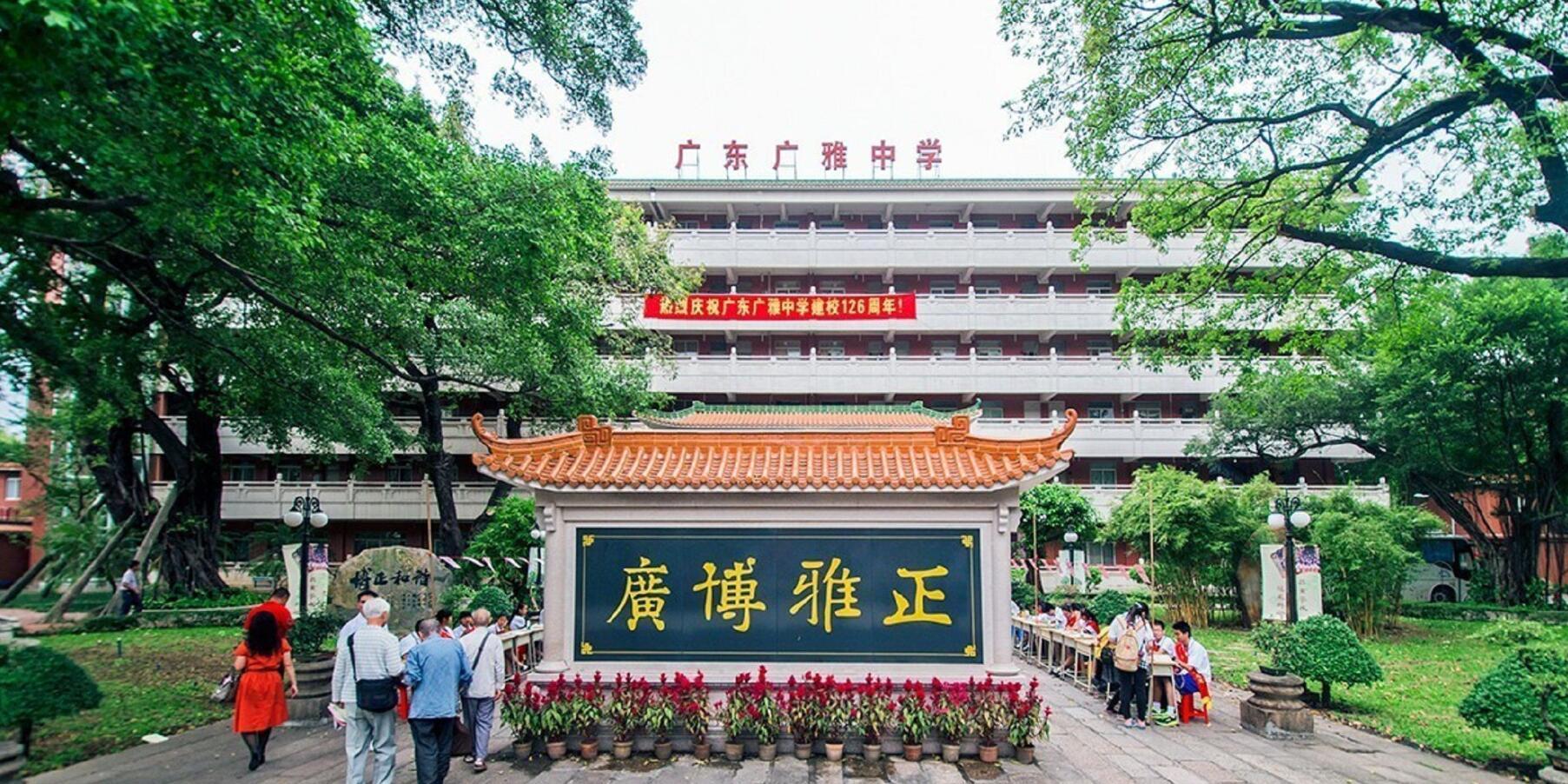 广州广雅中学图片