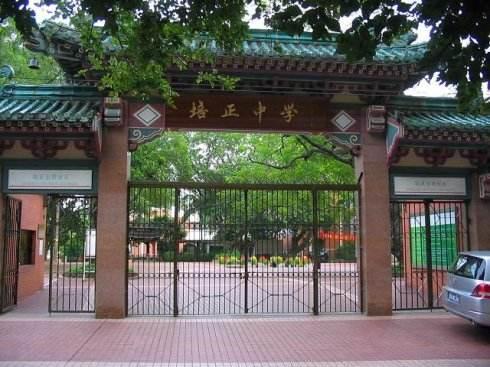 广州培正中学图片