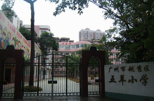 广州越秀区五羊小学图片
