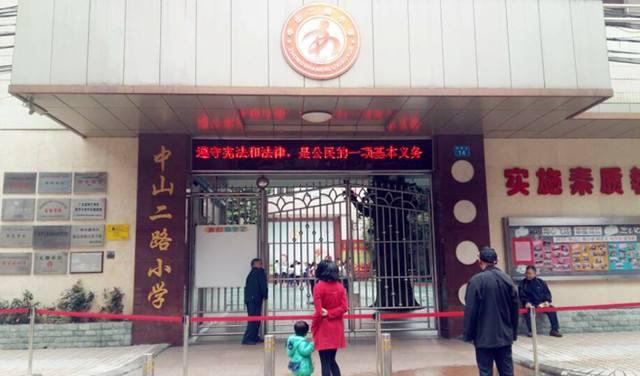 广州越秀区中山二路小学图片