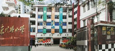 广州越秀区东川路小学招生范围图片
