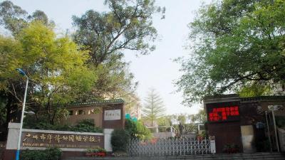 广州越秀区华侨外国语学校招生范围图片