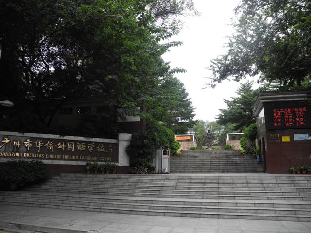 广州越秀区华侨外国语学校图片