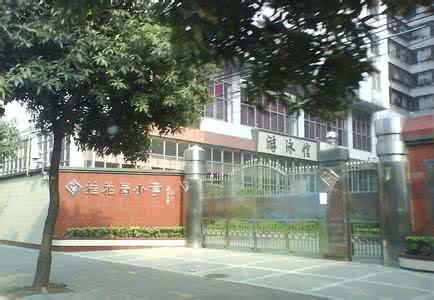 广州越秀区桂花岗小学图片