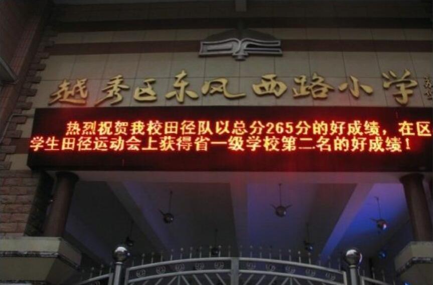 广州越秀区东风西路小学图片
