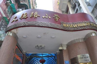 广州越秀区文德路小学招生范围图片