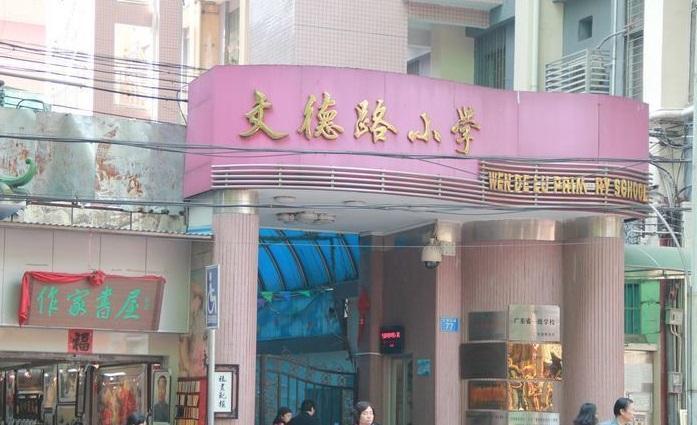广州越秀区文德路小学图片
