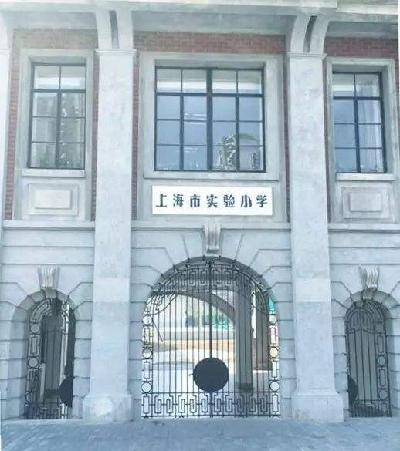 上海实验小学图片