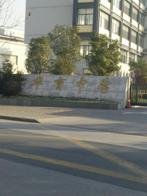 上海华育中学图片