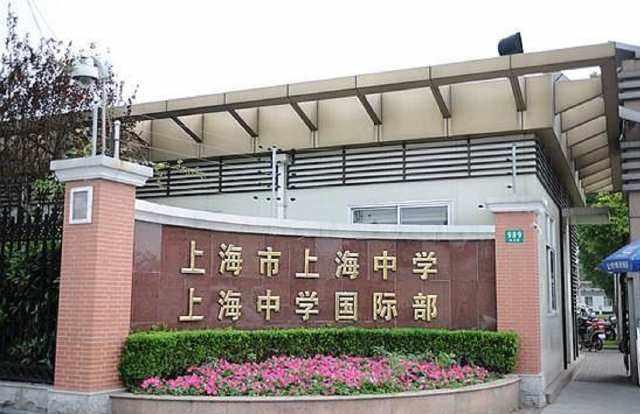 上海上海中学图片