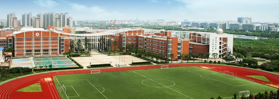 上海华东师范大学第二附属中学图片