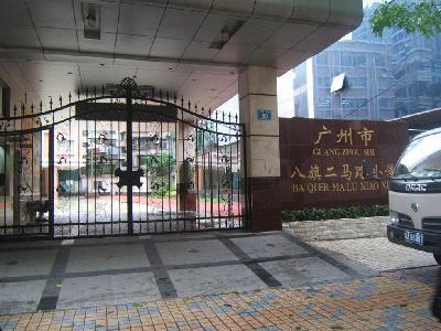 广州越秀区八旗二马路小学招生范围图片
