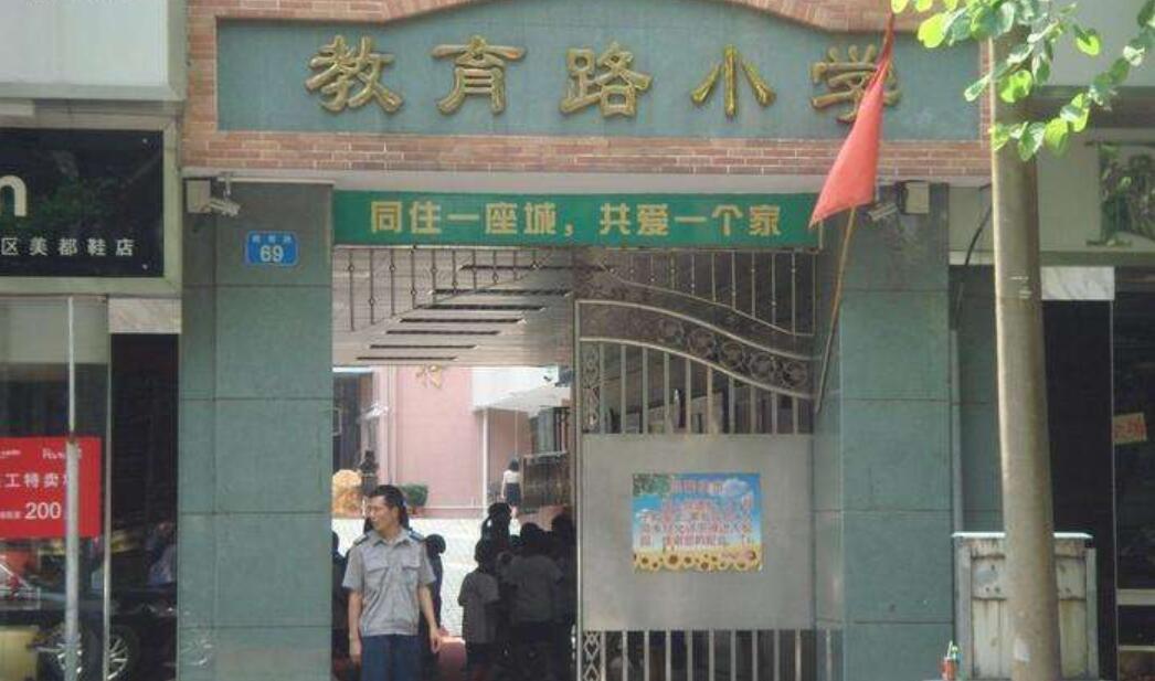 广州越秀区教育路小学图片