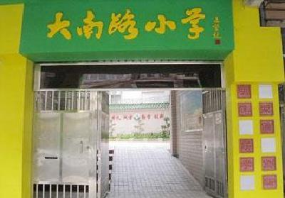 广州越秀区大南路小学招生范围图片