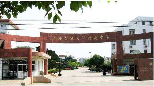 上海交通大学附属中学图片
