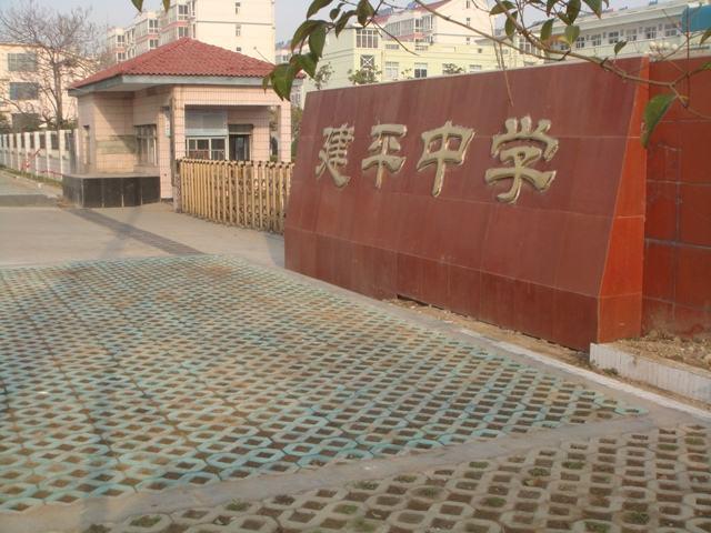 上海建平中学图片