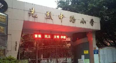 广州越秀区先烈中路小学招生范围图片