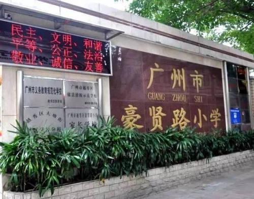 广州越秀区豪贤路小学图片