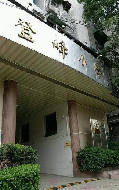 广州天河区登峰小学图片