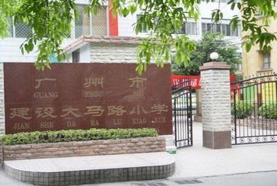 广州越秀区建设大马路小学图片