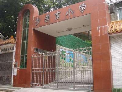 广州越秀区沙涌南小学招生范围图片