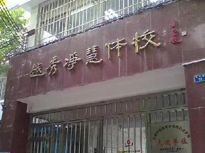 广州越秀区净慧体校小学招生范围图片