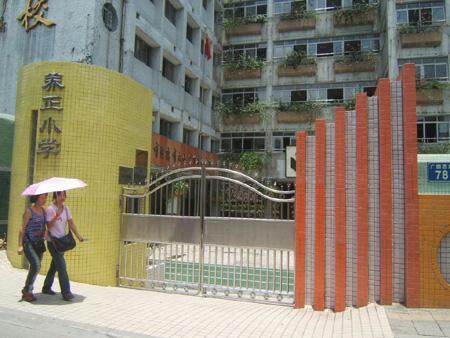 广州越秀区养正小学图片