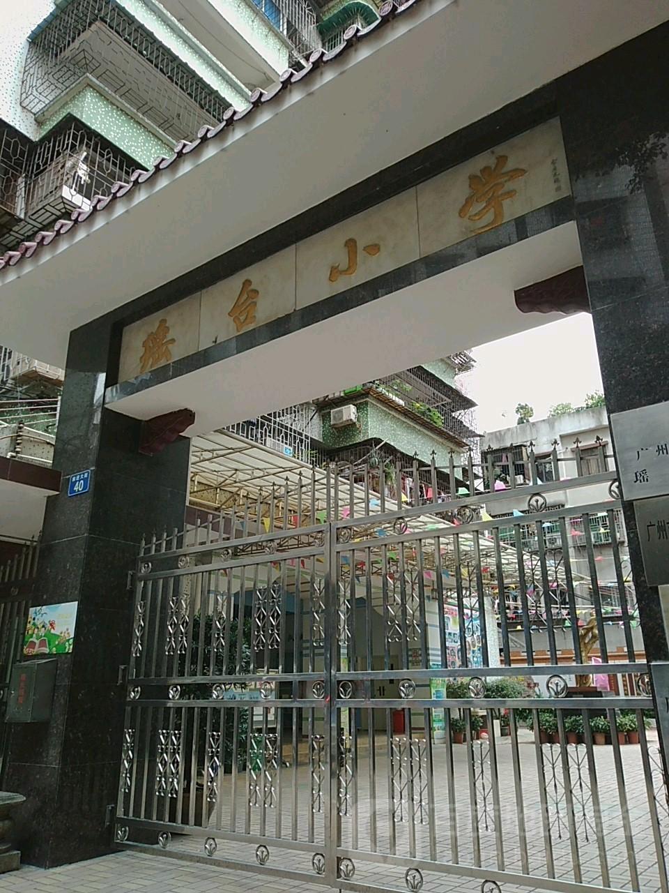 广州越秀区瑶台小学图片