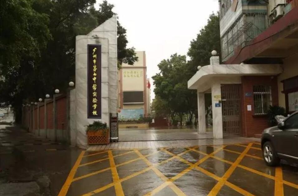 广州越秀区第七中学实验学校(小学部)图片