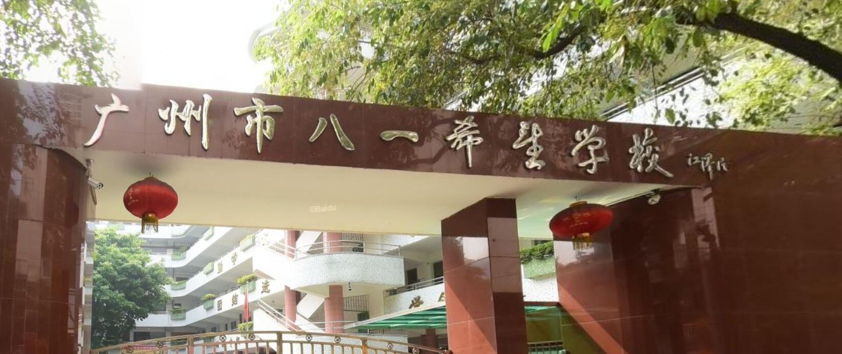 广州越秀区八一希望学校图片