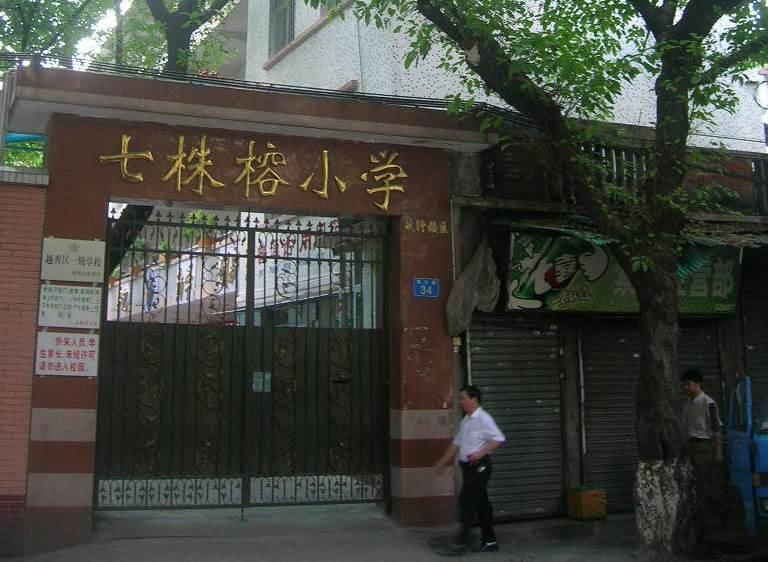 广州越秀区七株榕小学图片