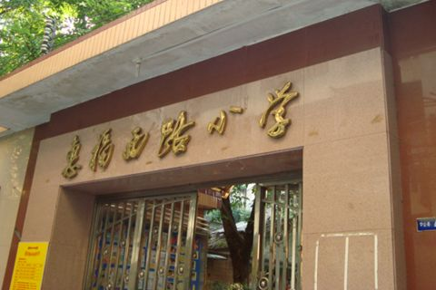 广州越秀区惠福西路小学图片