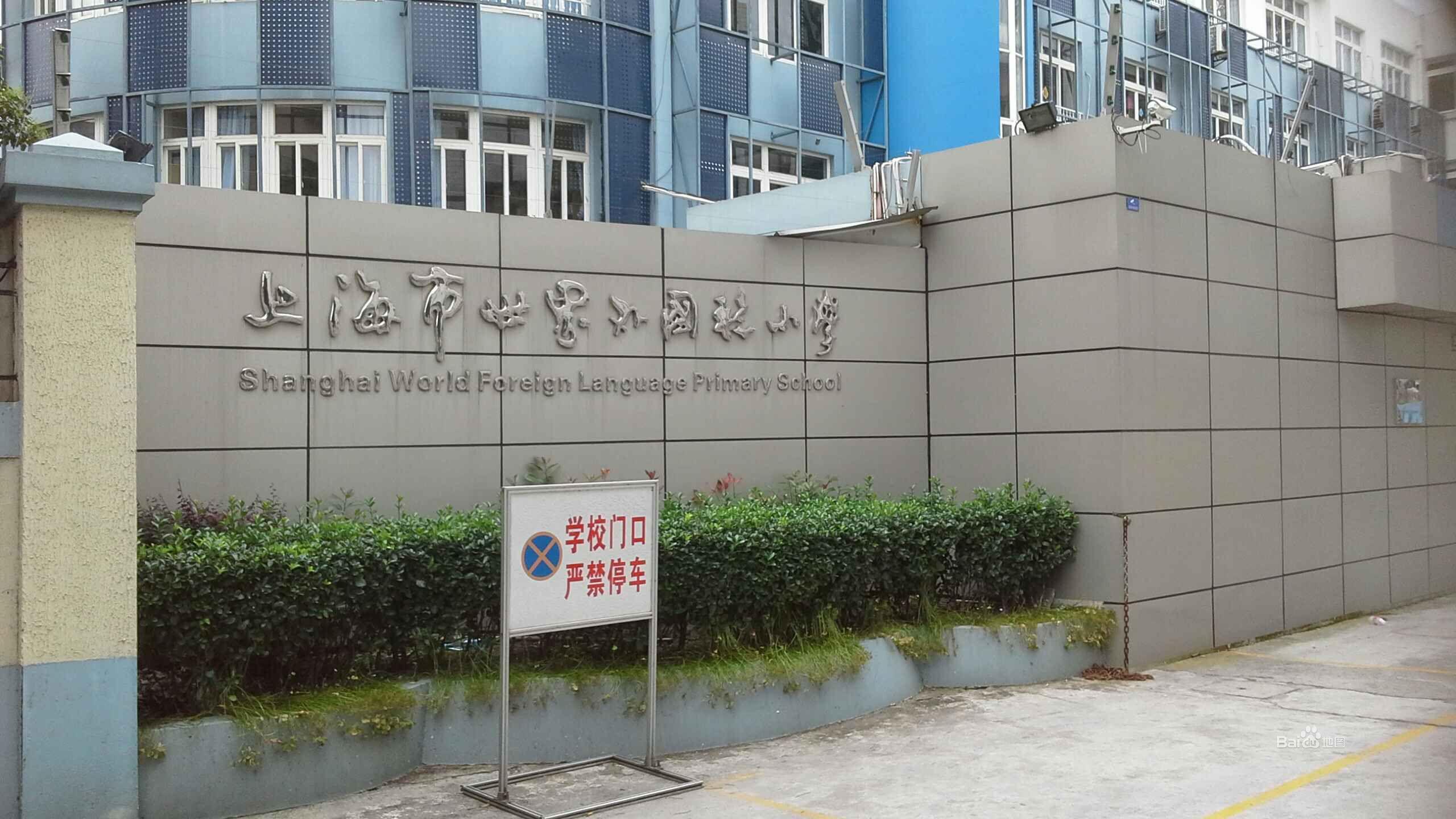 上海世界外国语小学图片