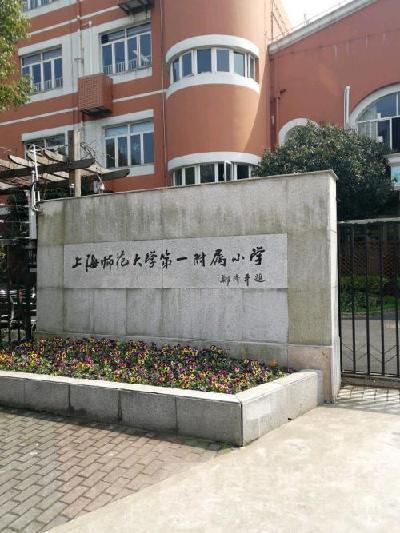 上海师范大学第一附属小学图片