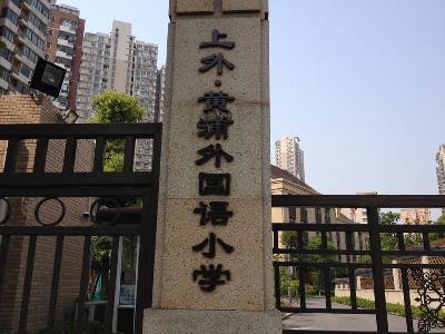 上海上外-黄浦外国语小学图片
