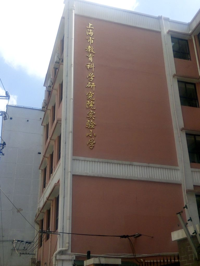 上海徐汇区教育科学研究院实验小学图片