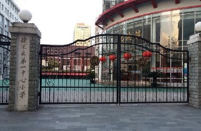 上海徐汇区第一中心小学图片