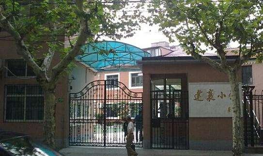 上海徐汇区建襄小学图片