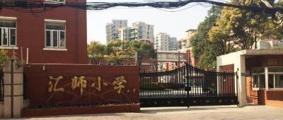 上海徐汇区汇师小学图片