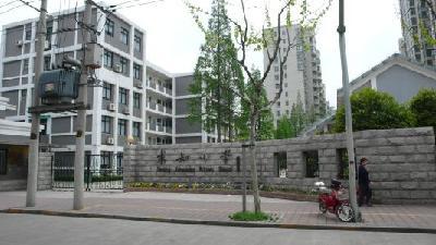 上海徐汇区求知小学图片